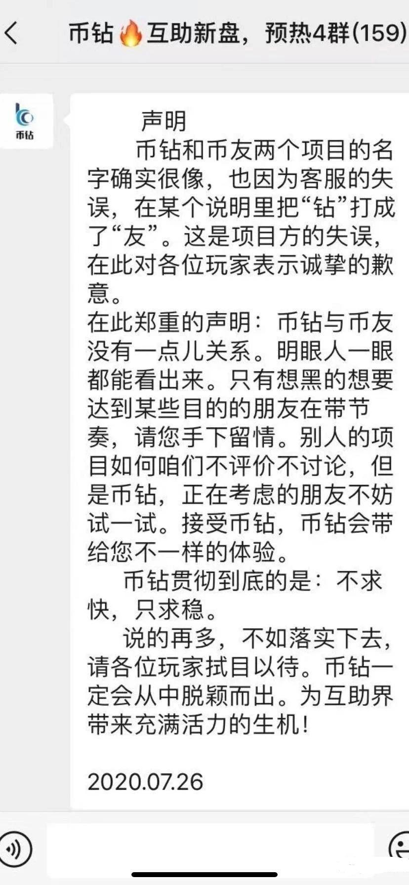 """【曝光】""""币友Pro""""圈钱过亿崩盘后诈骗犯再次开盘""""币钻""""继续割韭菜!"""