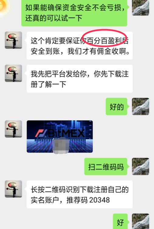 """【曝光】我在""""Bitmex""""日赚百万,但是还是归零了!-第1张图片-道破_诈骗资金盘平台_理财项目骗局_揭秘内幕信息"""