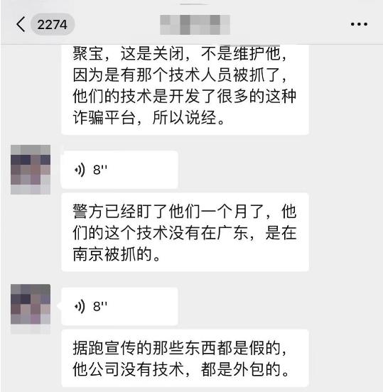 """【曝光】""""快步""""仿盘""""聚跑""""技术被抓,重新开盘只为最后的收割!"""