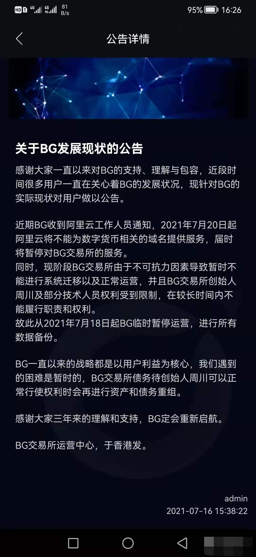 """【曝光】""""BG交易所""""正式关停,周川:等我出来再还钱!"""