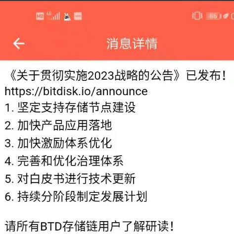 """【曝光】""""BTD存储链"""":反复地换""""体位""""收割韭菜"""