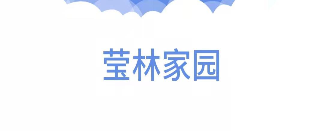 """【曝光】""""奇林商城""""改名""""莹林家园""""继续收割韭菜,即将崩盘赶紧撤离!"""