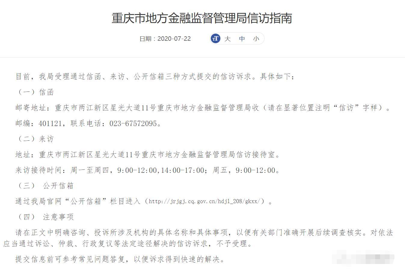 """【曝光】""""牧融世家""""竟然用POS机收款,意图拿消费掩盖""""非法集资""""行为!"""